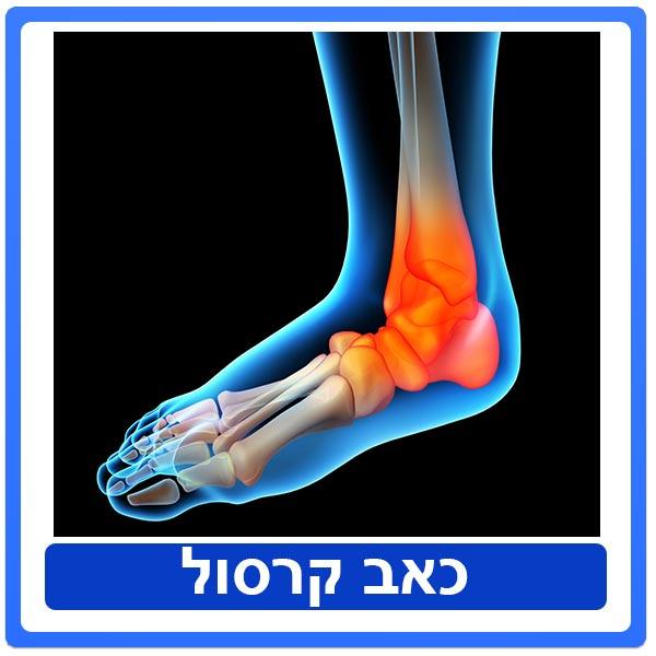 טיפול פיזיותרפיה בכאב קרסול פנימי וקדמי