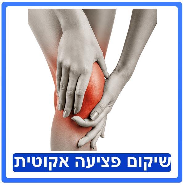טיפול פיזיותרפיה לשיקום פציעה אקוטית