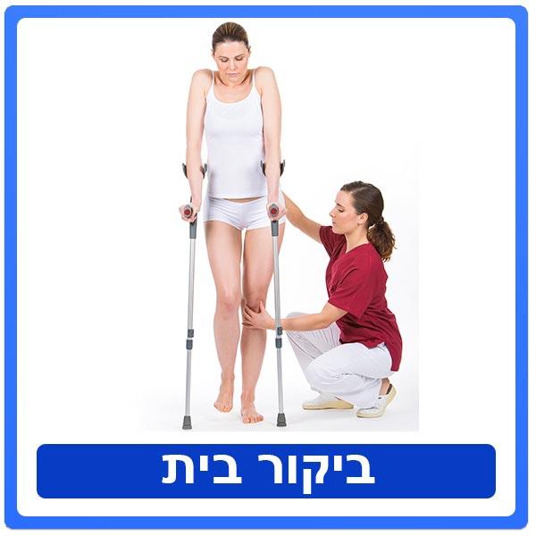 פיזיותרפיה ביקורי בית- טיפול אורטופדי ונוירולוגי פרטי- שיקום פיזיקלי בבית הלקוח