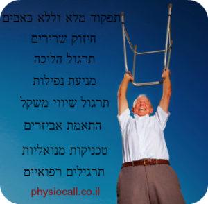 ביקור בית - טיפול פיזיותרפיה