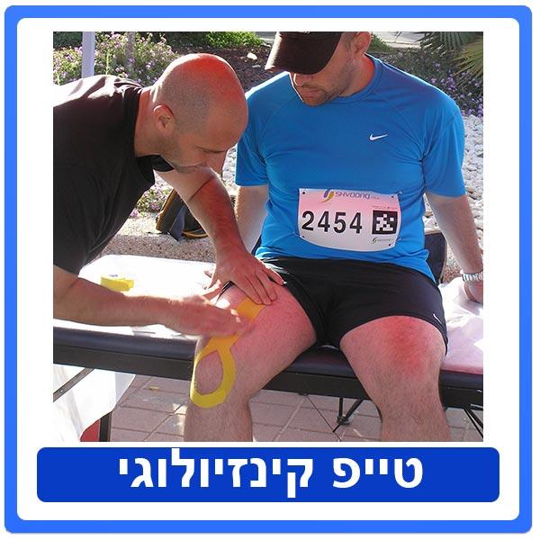טייפ קינזיולוגי- קינזיוטייפ- לשיקום פציעות ספורט ואורטופדיה KINESIOTAPING