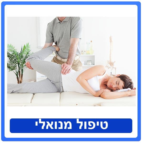 טיפול מנואלי לכאב בפיזיותרפיה